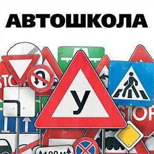 Автошколы Знаменки