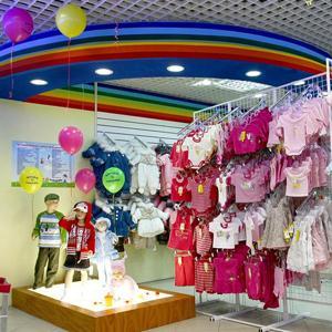 Детские магазины Знаменки