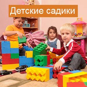 Детские сады Знаменки