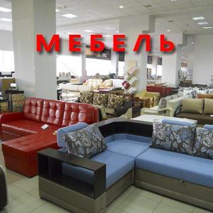 Магазины мебели Знаменки