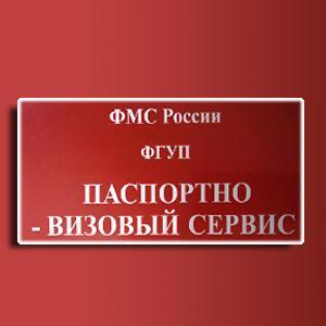 Паспортно-визовые службы Знаменки