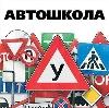 Автошколы в Знаменке