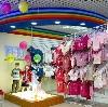 Детские магазины в Знаменке
