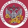 Налоговые инспекции, службы в Знаменке