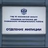Отделения полиции в Знаменке