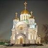 Религиозные учреждения в Знаменке