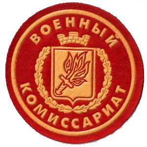 Военкоматы, комиссариаты Знаменки